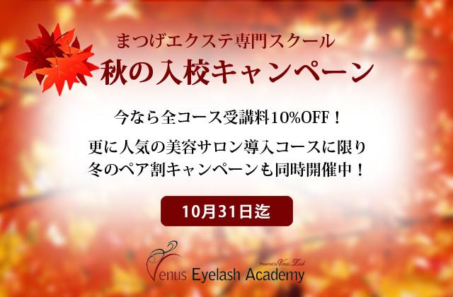 秋の入校キャンペーン